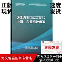 2020中国东盟统计年鉴-正版现货