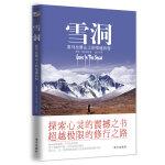 雪洞: 一位妙龄少女在喜马拉雅山上的悟道历程(探索心灵的震撼之书 超越极限的修行之路)