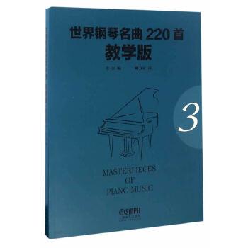 世界钢琴名曲220首·教学版(第三册)