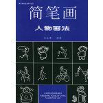 简笔画人物画法――美术基础技法教材丛书