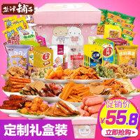 盐津铺子零食大礼包生日七夕送女友辣味组合大一整箱混合辣条小吃