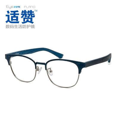 依视路防蓝光防辐射眼镜男女电脑镜护眼护目镜 防近视抗疲劳保护眼睛 超轻薄平光镜百搭011过滤有害蓝光  防辐射