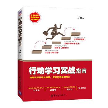 行动学习实战指南(pdf+txt+epub+azw3+mobi电子书在线阅读下载)