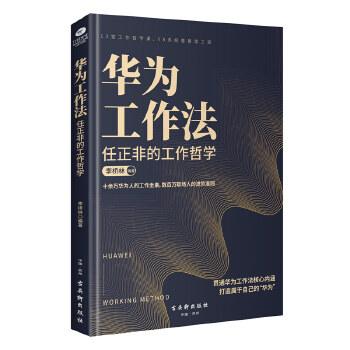 华为工作法:任正非的工作哲学,数百万职场人的进阶准则(pdf+txt+epub+azw3+mobi电子书在线阅读下载)