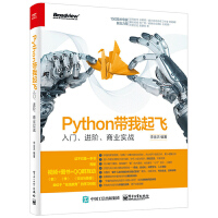 Python带我起飞入门进阶商业实战 Python教程书籍 爬虫项目机器学习人工智能数据分析 人脸识别系统开发书籍