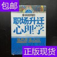 [二手旧书9成新]拿来就用的职场升迁心理学 /弗洛伊德工作坊 中国