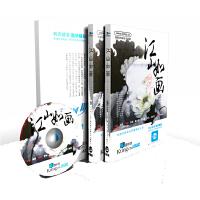 江山如画-四叶铃兰/酷听有声小说/车载MP3/4CD