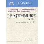 广告文案写作原理与技巧(第三版)