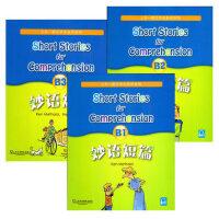 2016年妙语短篇 B1B2B3系列 全套3册