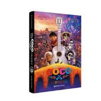迪士尼大电影双语阅读 寻梦环游记 Coco 9787562852384 迪士尼 华东理工大学出版社
