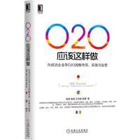 【正版特价】O2O应该这样做:向成功企业学O2O战略布局、实施与运营|1015529