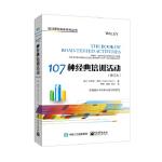 107种经典培训活动(修订本)