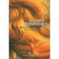 《维纳斯的诞生:佛罗伦萨的爱与死》(《达 芬奇密码》作者强力推荐)