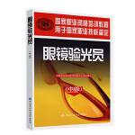 眼镜验光员(中级)(验光员都需要的书!国家职业技能鉴定指定辅导用书,与国家题库完全对接。内容系统全面,全书彩图。)