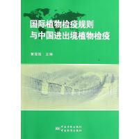 国际植物检疫规则与中国进出境植物检疫