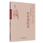 存存斋医论·近代名医医著丛书