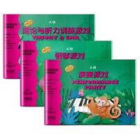 巴斯蒂安的音乐派对A级(套装版) 共3册 巴斯蒂安钢琴启蒙教程 钢琴教材