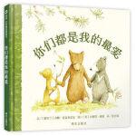 你们都是我的zui爱 信谊世界精选绘本 精装硬壳 儿童3-6周岁故事书 儿童鼓励教育成长励志自信心培养爱的教育