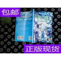[二手旧书9成新]神舟飞船3宇宙有尽头吗 /崔岸儿 四川科技出版社