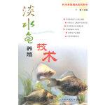 淡水鱼养殖技术