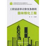 工程量清单计价实务教程系列:工程量清单计价实务教程・园林绿化工程