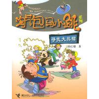 寻找大熊猫/淘气包马小跳系列