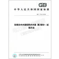 GB/T 778.2-2018饮用冷水水表和热水水表 第2部分:试验方法 778