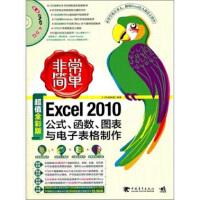 非常简单:Excel2010公式、函数、图表与电子表格制作(附DVD光盘1张) 9787515300245 Z・Z科普