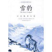 雪豹――心灵朝圣之旅