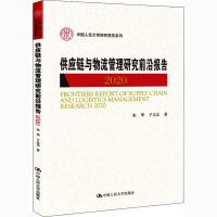 供应链与物流管理研究前沿报告 2020 中国人民大学出版社