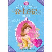 迪士尼公主日记――爱的力量