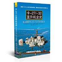 卡-27/-32直升机全史