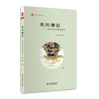 大夏书系・美的邂逅:中国文化的教育启示
