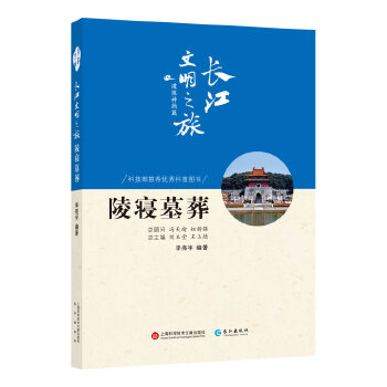 长江文明之旅-建筑神韵:陵寝墓葬
