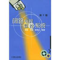 【二手书9成新】闭路电视监控系统,杨磊,机械工业出版社