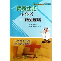健康生活小百科--常见疾病/健康生活小百科系列丛书