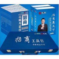 孙博伍 招商工具包 创新商业系统 18张招商光盘+12本教材+34集招商视频 (32Gu盘)