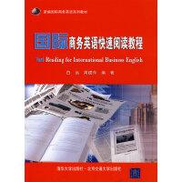 国际商务英语快速阅读教程(新编国际商务英语系列教材)