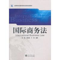 国际商务法