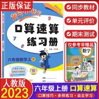 黄冈小状元口算速算六年级上册数学人教版 2021秋新版