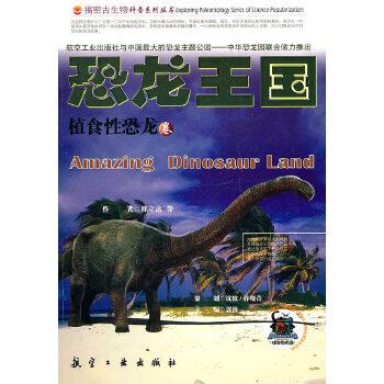 恐龙王国2-植食性恐龙