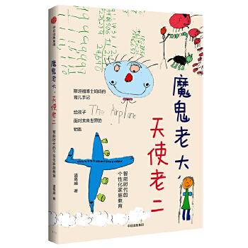 魔鬼老大,天使老二:智能时代的个性化家庭教育(pdf+txt+epub+azw3+mobi电子书在线阅读下载)