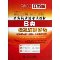 B类标准预测试卷(行政职业能力测验+公共基础知识2014江苏