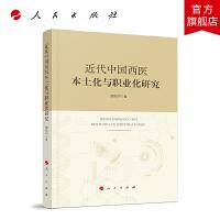 近代中国西医本土化与职业化研究 人民出版社