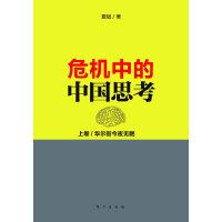 危机中的中国思考(上卷):华尔街今夜无眠