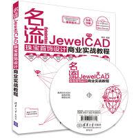 名流――JewelCAD珠宝首饰设计商业实战教程