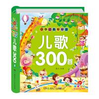 中华经典早早读・儿歌300首