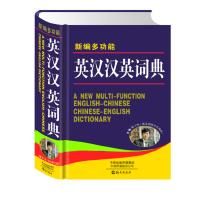 新编多功能英汉汉英词典 收词丰富 功能完备 图文并茂
