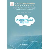 光伏发电户外实证测试技术(新能源发电并网技术丛书)