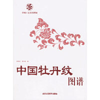 中国牡丹纹图谱――传统工艺美术图案